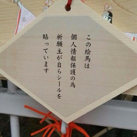 【画像】神社の合格祈願の絵馬、個人情報保護のためシールが貼られる 神様「読めません」