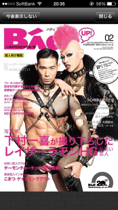 レイザーラモンHGがゲイ雑誌の表紙にwwwwwwww