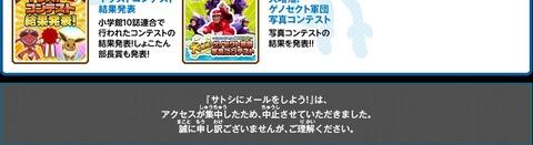 【速報】サトシさんが返信に追いつけず企画中止wwwwwwwwww