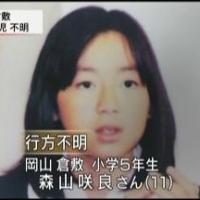 【画像】 岡山・倉敷で美少女小学生が行方不明