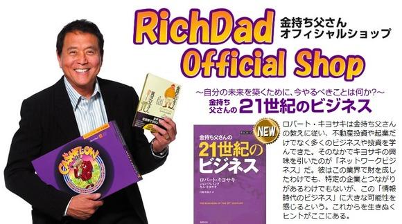 金持ち父さんが倒産!ロバート・キヨサキ氏訴訟で負ける