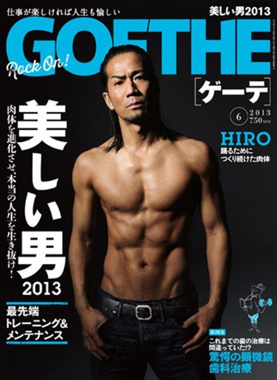 上戸彩の旦那HIRO(43)の体wwwwwwwww