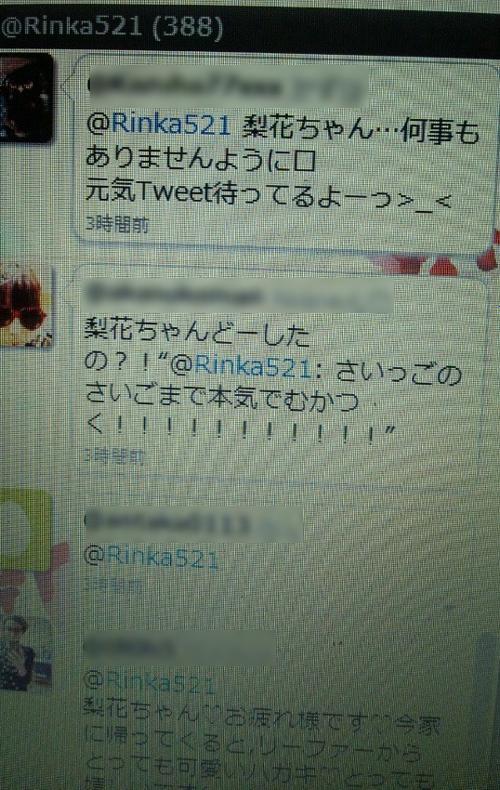 モデルの梨花(39)がTwitterで突然の暴言→しかし即刻削除される DMを誤爆?