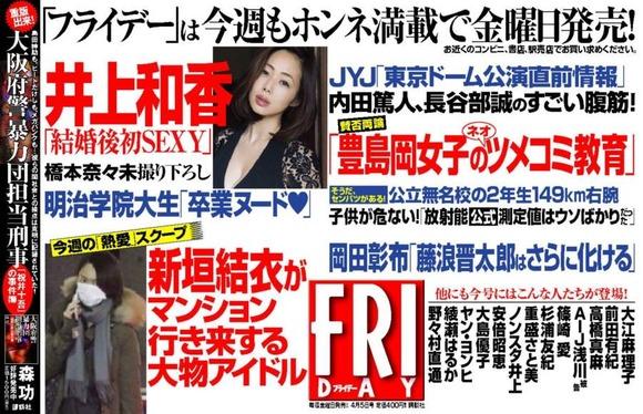 【悲報】新垣結衣が大物アイドルと熱愛 ガッキーオワタ\(^o^)/