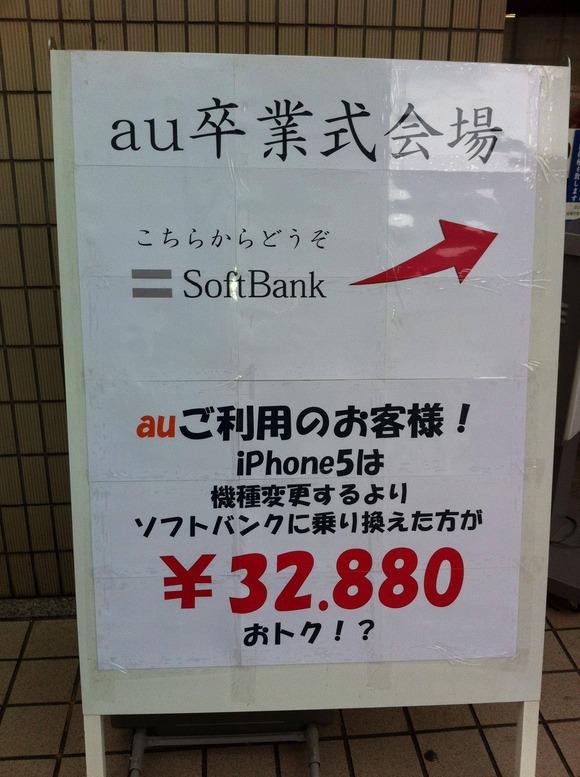 SoftBankの広告がauを煽りすぎててヤバいwwwww