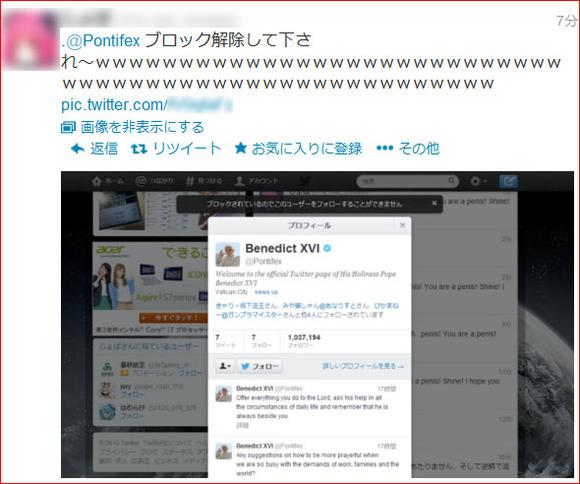ローマ法王にチ●コを連発した、日本人Twitterユーザーが法王にブロックされる (´・ω・`)