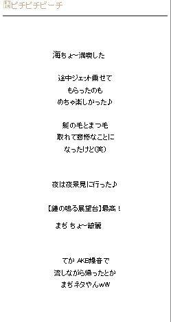 小林よしのり氏の願い届かずみるきーこと渡辺美優紀さんに不祥事発覚