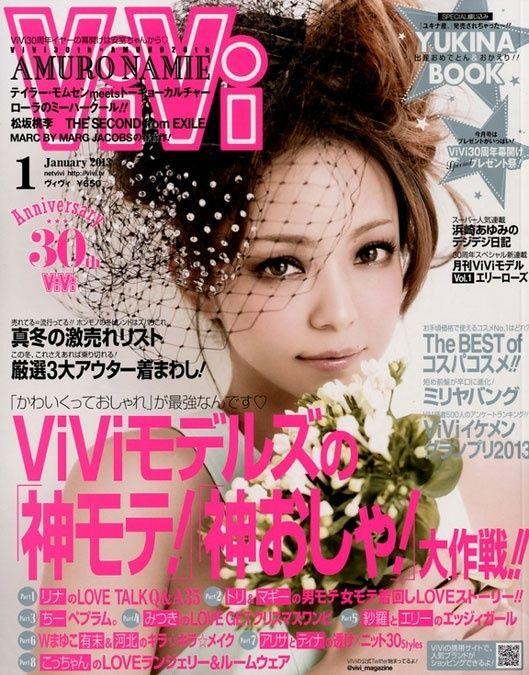 安室奈美恵、10年後は「仕事してるかわからない」