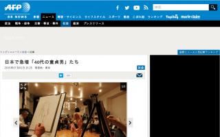 日本で急増「40代の童貞男」たち