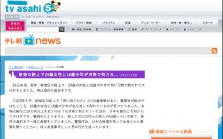 新宿の路上で20歳女性と18歳少年が刃物で刺され大けが