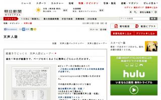「生活保護といえば不正受給という悪印象が日本社会にかなり広がってしまった。現状を変えたい。湯浅誠さんは、そう語る」