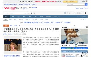 ろくでなし子さん「安倍政権になってから日本は右傾化している。今回の逮捕にも影響したのでは」