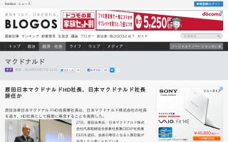 日本マクドナルドの原田社長辞任か 後任にサラ・カサノバ氏の見通し