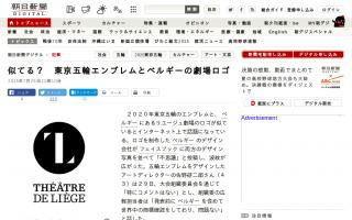東京オリンピックのエンブレムにデザイン盗用疑惑  佐野研二郎さん「特にコメントはない」