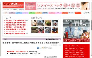 「酒鬼薔薇聖斗」、昨年夏ごろに東京都郊外の団地で同年代の恋人女性と同棲していたとの証言