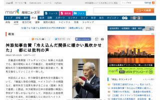 舛添知事の訪韓などに対して、メールだけで約1000件の意見が都民らから都庁に寄せられる・・・大半が反対意見