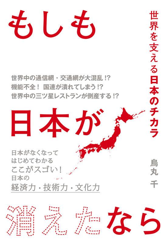 『もしも日本が消えたなら』--日本の底力をデータで実感する書籍が好調