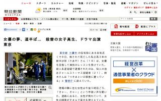 三鷹女子高生刺殺 タレントの被害者、池永・チャールス・トーマス容疑者のつきまといを警察に相談