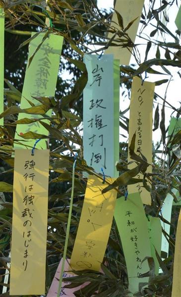 「岸政権打倒」??? 大阪弁護士会が安保法案反対で納涼パレード