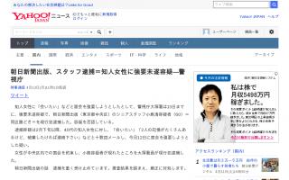 朝日新聞出版の60歳スタッフ逮捕 知人40代女性に「会いたい」などと面会強要