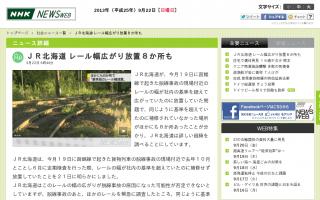 JR北海道、レール幅の広がりを8か所も放置
