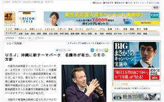 「映画をテーマにしたパークではない」ユニバーサル・スタジオ・ジャパン(USJ)、沖縄に新テーマパークを建設へ