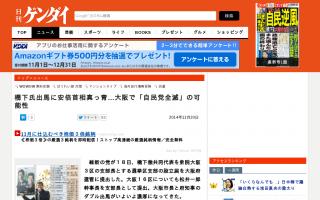 橋下氏出馬に安倍真っ青 大阪で「自民党全滅」も