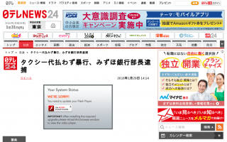 みずほ銀行の公共法人部部長(51)を逮捕 タクシーの運転手に暴行を加え、料金を支払わずに逃げた疑い (430)