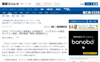 アサヒ「ドライゼロ」の販売差し止め認めず ノンアルビール訴訟、サントリー敗訴…東京地裁「特許に新規性なし」