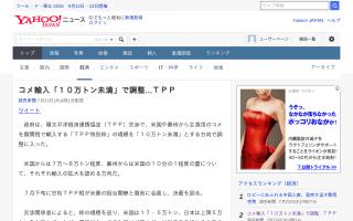 コメ輸入「10万トン未満」で調整…TPP=読売新聞