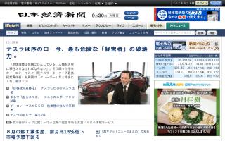 経団連会長「これ以上の円安は日本経済にマイナスの影響」