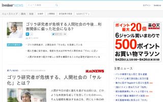 ゴリラ研究者が危惧する、人間社会のサル化「今は、国が率先して日本社会のサル化を進めようとしているようにみえます」
