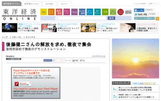 後藤健二さんの解放を求め、首相官邸前で徹夜で集会