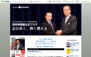田母神氏「近所の人たちと助けあいながら生きる超安心社会が戦前の日本」「戦前の日本を取り戻す」