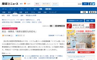 民主・枝野氏「政府は適切な対応を」