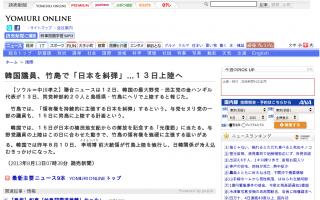 韓国議員が 13日独島上陸 キタ━━━━━━━━m9( ゚∀゚)━━━━━━━━!!