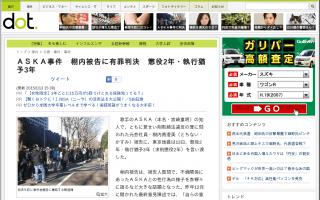 ASKA事件の知人栩内被告に有罪判決 懲役2年・執行猶予3年 東京地裁