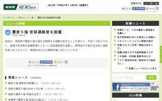 徳島県で震度5強 危機管理センターに官邸連絡室を設置