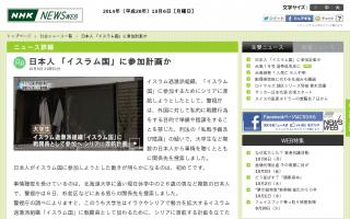 複数の日本人「イスラム国」に参加計画か