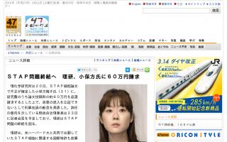 STAP問題終結へ 理研が小保方氏に60万円返還請求