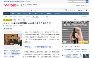 ノーベル物理学賞に中村修二氏、赤崎勇氏、天野浩氏 青色発光ダイオードの発明に貢献