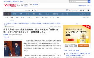 非難決議棄権の山本太郎氏について民主・榛葉氏「決議の意味がわかってるのか?」生活の党との連携見直しも…