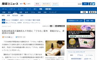 松島法相追及の蓮舫氏も4年前に「うちわ」を配布していた