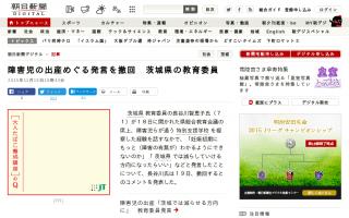 障害児の出産めぐる発言を撤回 茨城県の教育委員[朝日新聞]