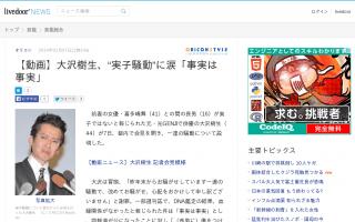 """大沢樹生が都内で会見、""""実子騒動""""「事実は事実」 めっちゃ泣いてる(´・ω・`)"""
