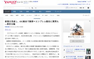エンブレム騒動について、森会長「制作した佐野研二郎氏を信頼しなくてはならない」