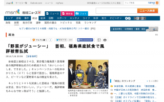 「福島の野菜は安全、安心でおいしい。ジューシーだ」…安倍首相が福島のキュウリとトマトを試食、風評被害「吹っ飛ばそう」