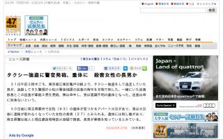 東京でタクシー強盗に警官発砲 男が心肺停止