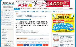 朝日「吉田証言」2万人訴訟会見「奴隷制があった国からsex slavesとか言われたくない」「日本には宗教抗争も存在しなかった」
