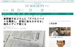 「政府のブレーンがアパルトヘイトを賛美し安倍首相に恥をかかせる」曽野綾子氏のコラムについて海外紙報道